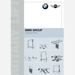 Approvals bmw rotary